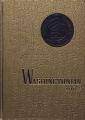 Booker T. Washington High School 1963 Washingtonian