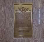 A copy of Abraham Lincoln's Gettysburg Address during the American Civil War hangs inside a 21-story downtown building, completed in 1931, that serves as City Hall in St. Paul, Minnesota, as well as the Ramsey County Courthouse. The plaque was presented in 1933 as a tribute to the Grand Army of the Republic, a fraternal organization of Union veterans from the civil war